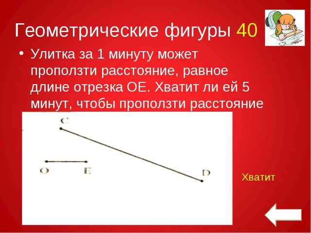 Геометрические фигуры 40 Улитка за 1 минуту может проползти расстояние, равно...
