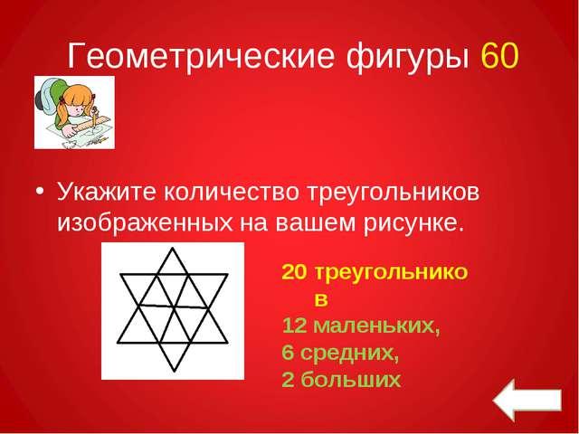 Геометрические фигуры 60 Укажите количество треугольников изображенных на ваш...