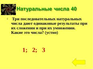 Три последовательных натуральных числа дают одинаковые результаты при их сло