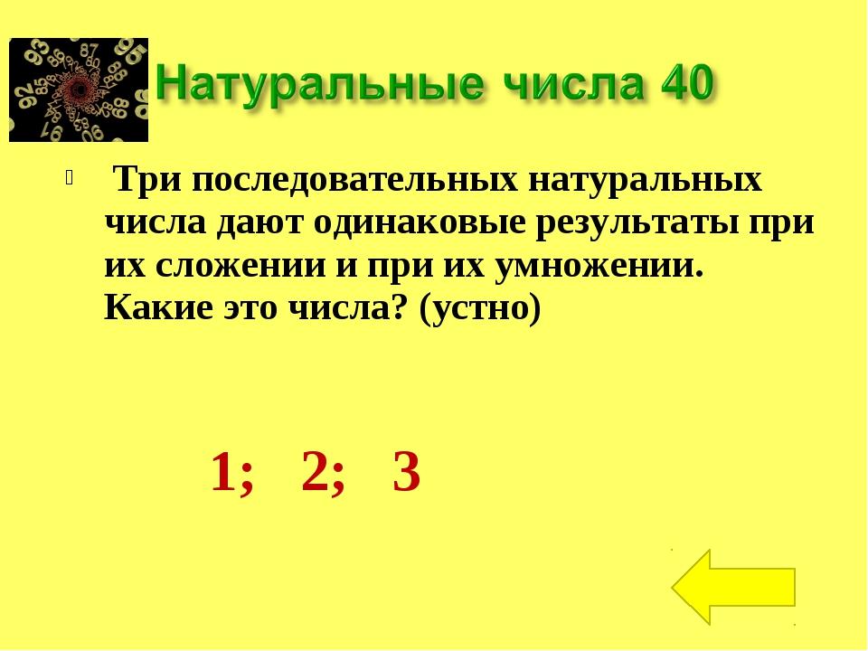 Три последовательных натуральных числа дают одинаковые результаты при их сло...