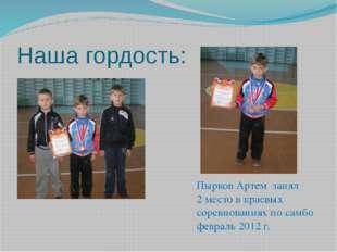 Наша гордость: Пырков Артем занял 2 место в краевых соревнованиях по самбо фе