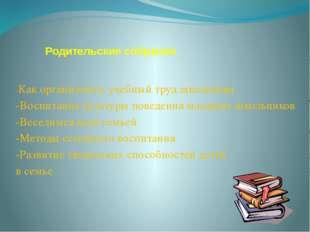 Родительские собрания -Как организовать учебный труд школьника -Воспитание ку