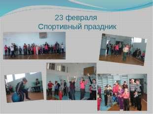23 февраля Спортивный праздник
