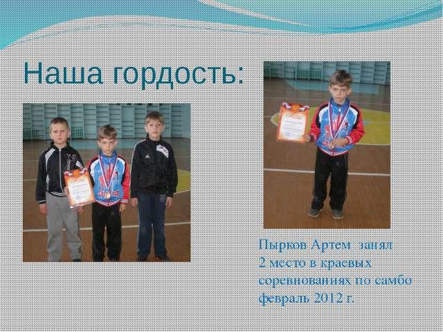Наша гордость: Пырков Артем занял 2 место в краевых соревнованиях по самбо фе...