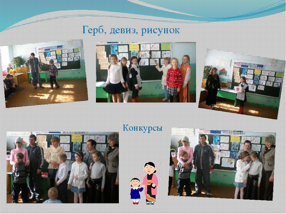 Картинки к девизу класса