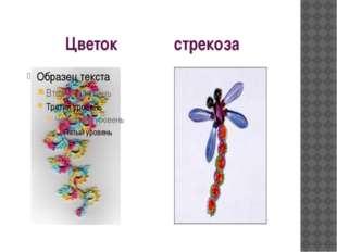 Цветок стрекоза