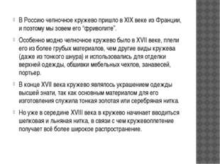 В Россию челночное кружево пришло в XIX веке из Франции, и поэтому мы зовем е