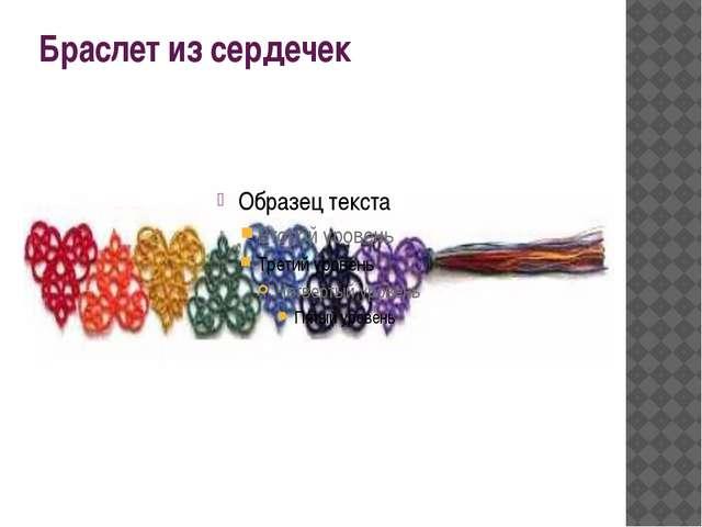 Узелковое плетение браслет конспект урока