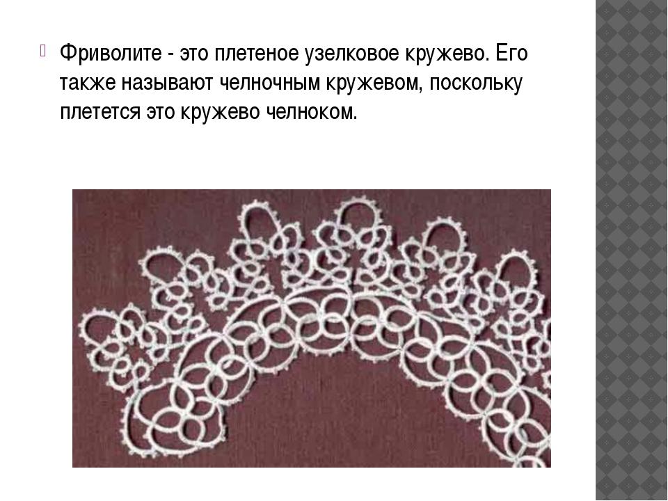 Фриволите - это плетеное узелковое кружево. Его также называют челночным кру...