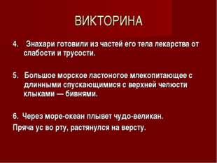 ВИКТОРИНА 4. Знахари готовили из частей его тела лекарства от слабости и трус