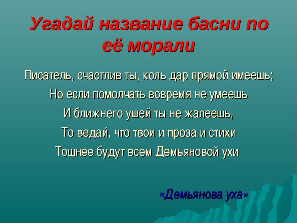 Угадай название басни по её морали Писатель, счастлив ты, коль дар прямой име...