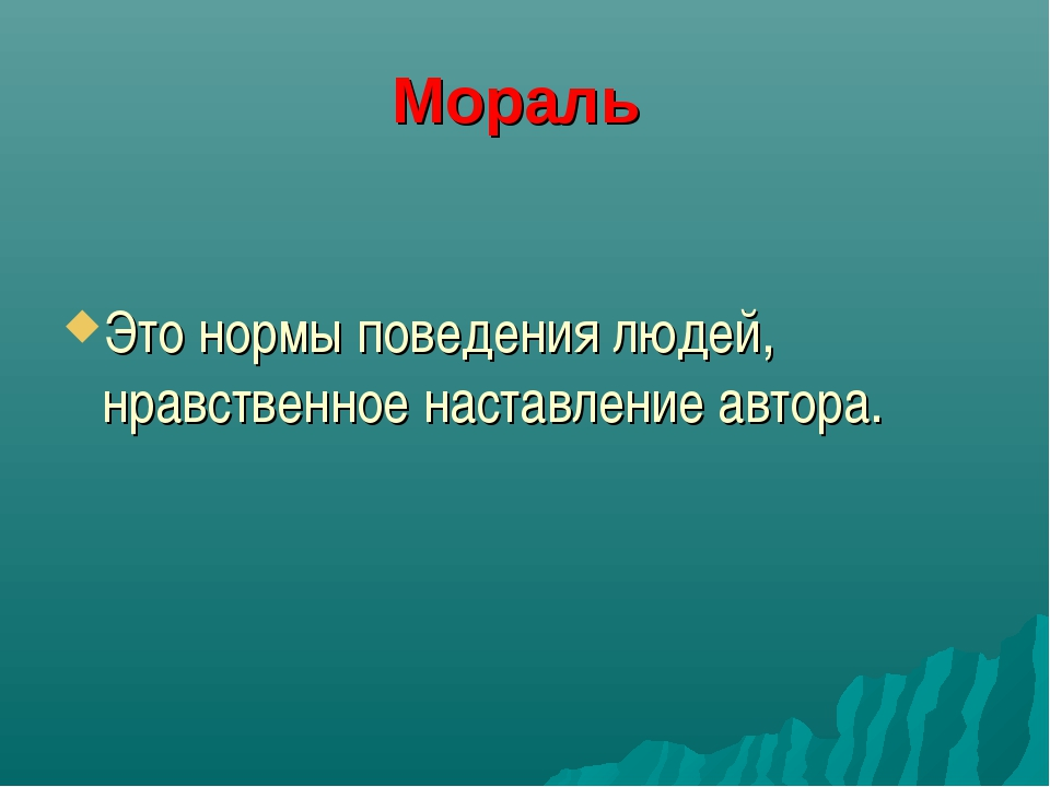 Мораль Это нормы поведения людей, нравственное наставление автора.