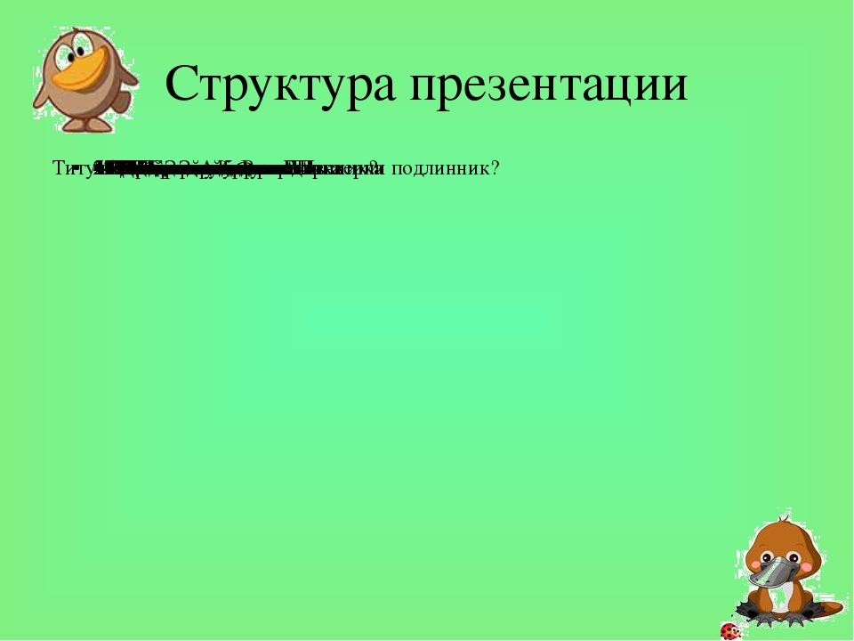 Структура презентации Титульный лист 1.Фальшивка или подлинник? 2.Экспонат...