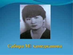 Сабира Мұхамеджанова