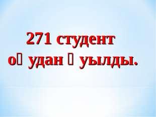 271 студент оқудан қуылды.