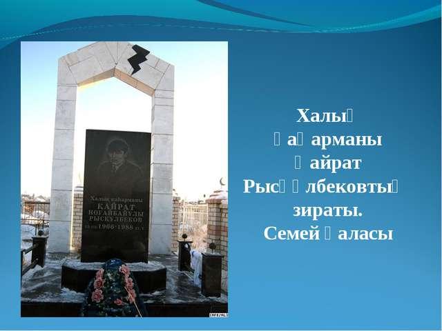 Халық қаһарманы Қайрат Рысқұлбековтың зираты. Семей қаласы