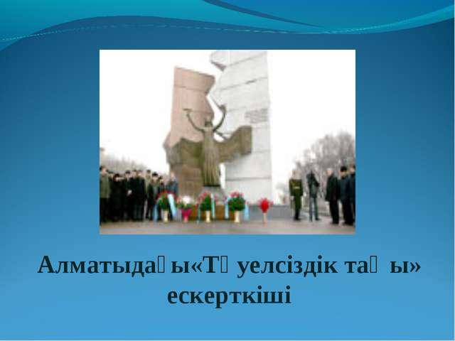 Алматыдағы«Тәуелсіздік таңы» ескерткіші