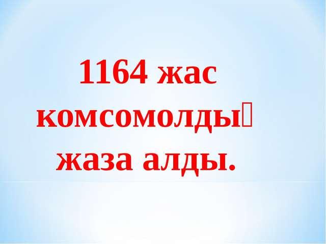 1164 жас комсомолдық жаза алды.