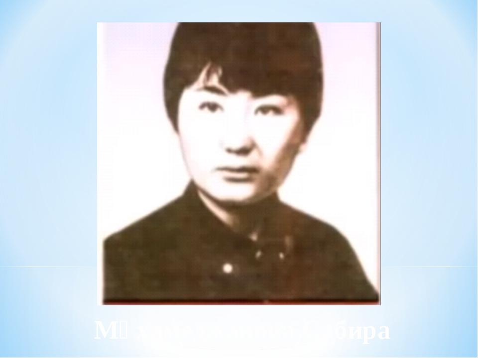 Мұхамеджанова Сабира