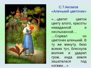С.Т.Аксаков «Аленький цветочек» «…цветет цветок цвету алого, красоты невиданн