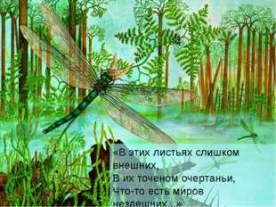 «В этих листьях слишком внешних, В их точеном очертаньи, Что-то есть миров не