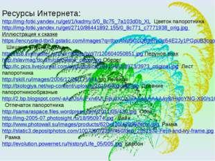 Ресурсы Интернета: http://img-fotki.yandex.ru/get/1/kadmy.0/0_8c75_7a103d0b_X