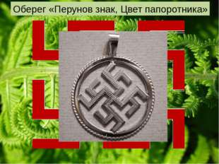 Оберег «Перунов знак, Цвет папоротника» http://cs3.livemaster.ru/zhurnalfoto/