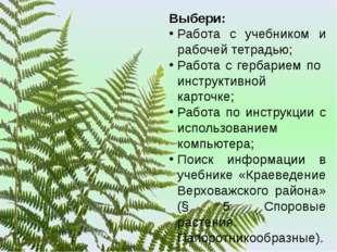 Выбери: Работа с учебником и рабочей тетрадью; Работа с гербарием по инструкт
