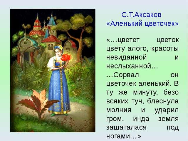 С.Т.Аксаков «Аленький цветочек» «…цветет цветок цвету алого, красоты невиданн...