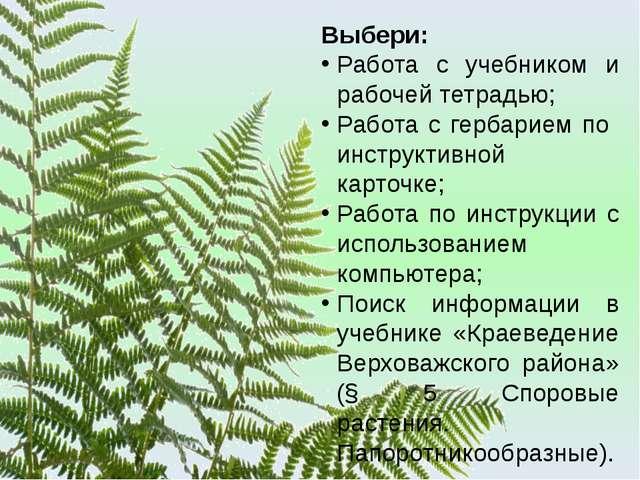 Выбери: Работа с учебником и рабочей тетрадью; Работа с гербарием по инструкт...