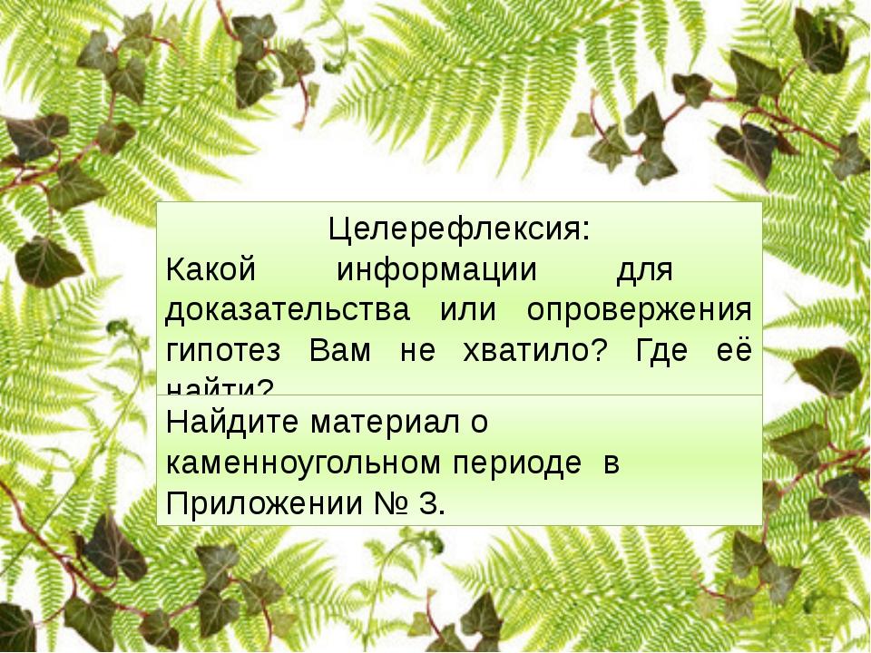 Найдите материал о каменноугольном периоде в Приложении № 3. Целерефлексия: К...