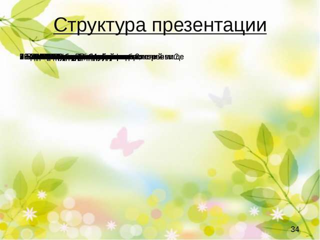 http://s54.radikal.ru/i143/0904/b8/bc7e7f7714bd.jpg Саррацения http://img13....