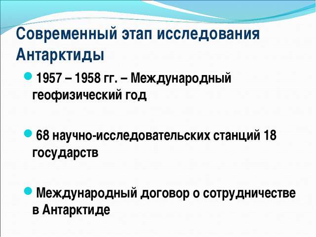 Современный этап исследования Антарктиды 1957 – 1958 гг. – Международный геоф...