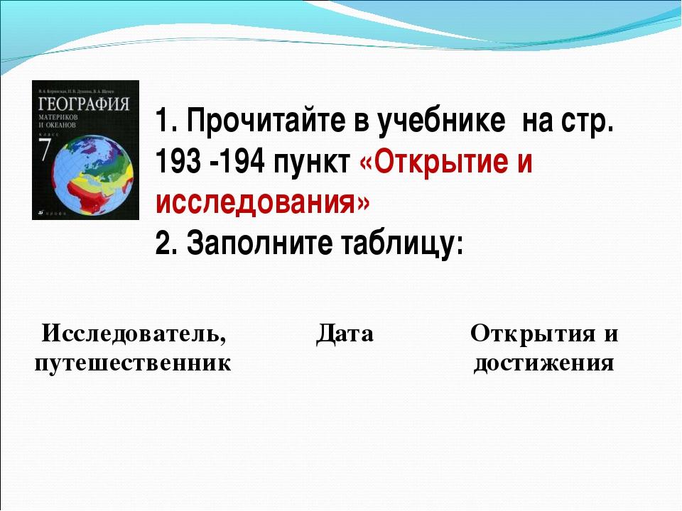 1. Прочитайте в учебнике на стр. 193 -194 пункт «Открытие и исследования» 2....