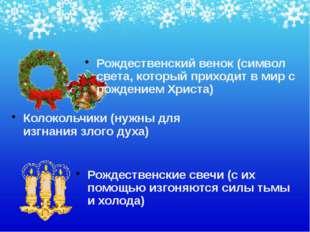 Рождественский венок (символ света, который приходит в мир с рождением Христа