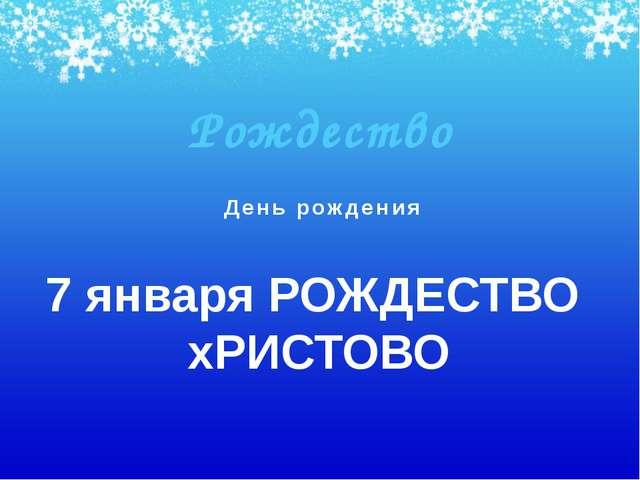 Рождество День рождения 7 января РОЖДЕСТВО хРИСТОВО