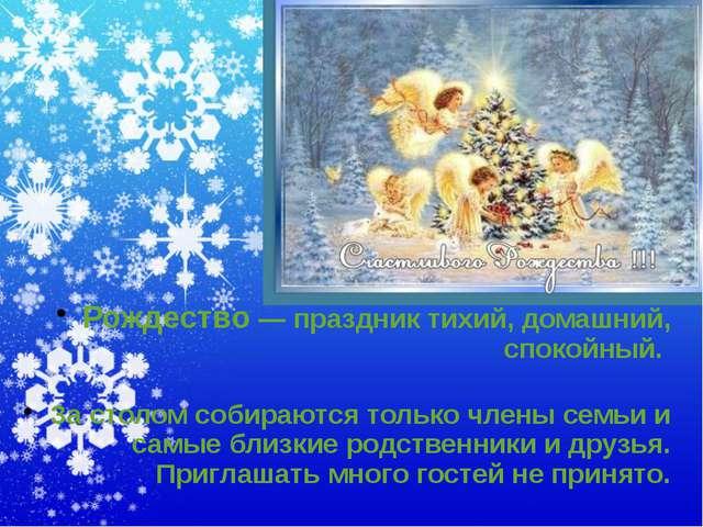 Рождество — праздник тихий, домашний, спокойный. За столом собираются только...
