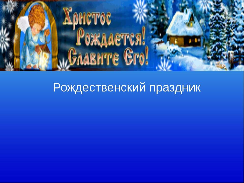 Рождественский праздник
