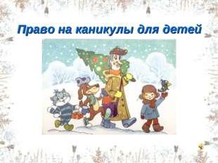 Право на каникулы для детей