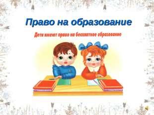 Право на образование