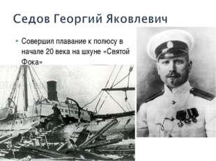 Совершил плавание к полюсу в начале 20 века на шхуне «Святой Фока»