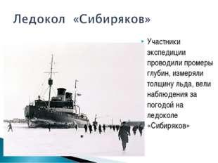 Участники экспедиции проводили промеры глубин, измеряли толщину льда, вели на