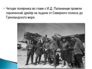 Четыре полярника во главе с И.Д. Папаниным провели героический дрейф на льдин