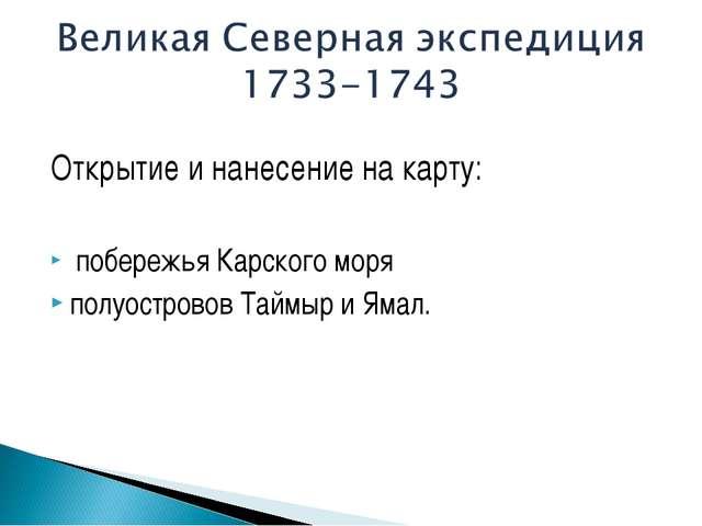 Открытие и нанесение на карту: побережья Карского моря полуостровов Таймыр и...