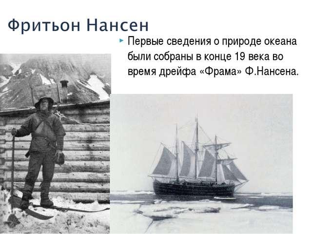Первые сведения о природе океана были собраны в конце 19 века во время дрейфа...