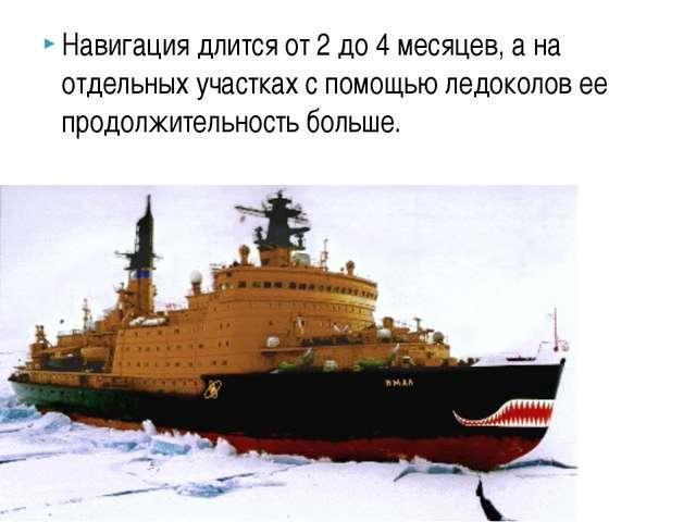 Навигация длится от 2 до 4 месяцев, а на отдельных участках с помощью ледокол...
