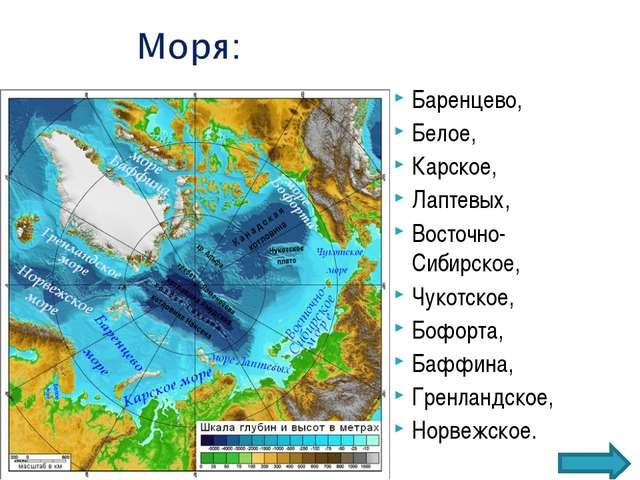 Баренцево, Белое, Карское, Лаптевых, Восточно-Сибирское, Чукотское, Бофорта,...