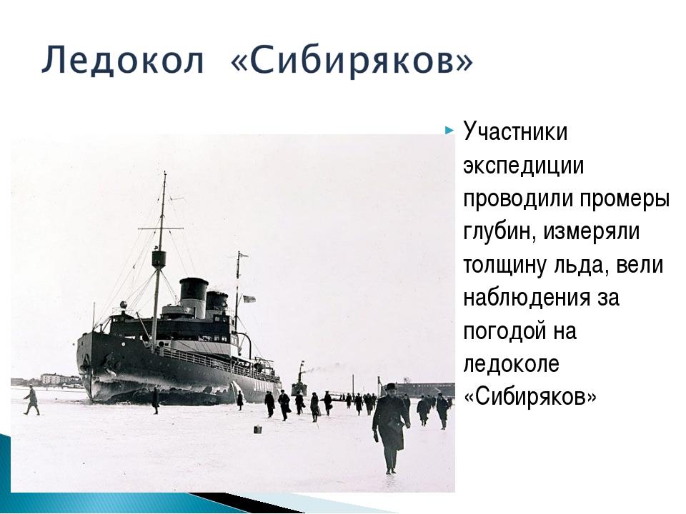 Участники экспедиции проводили промеры глубин, измеряли толщину льда, вели на...