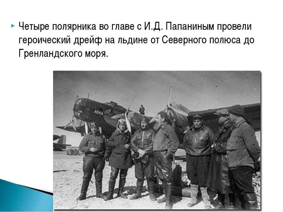 Четыре полярника во главе с И.Д. Папаниным провели героический дрейф на льдин...