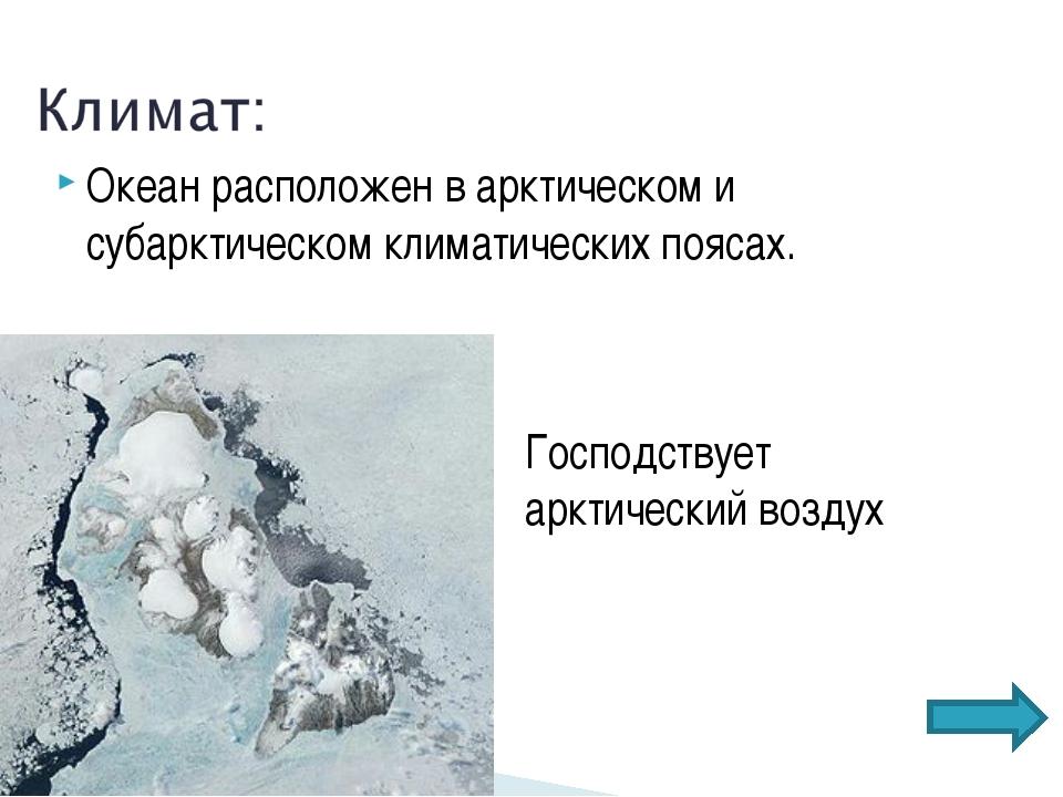 Океан расположен в арктическом и субарктическом климатических поясах. Господс...